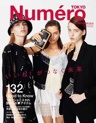 Numéro Tokyo Covers